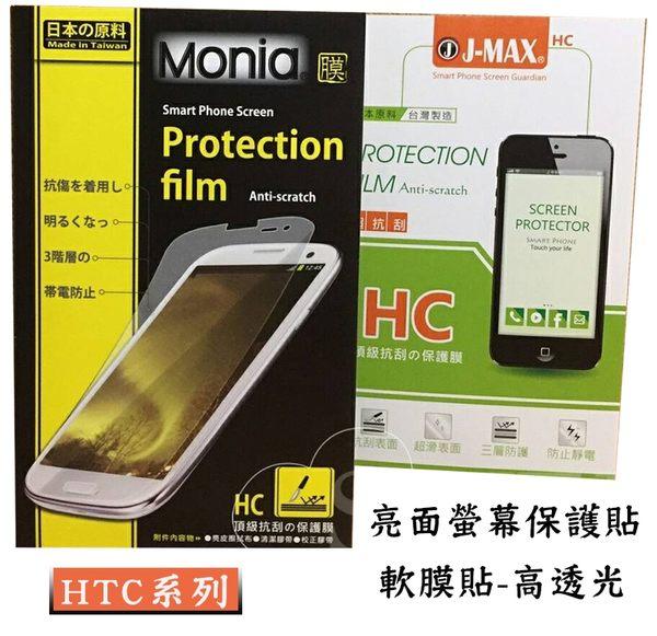 『亮面保護貼』HTC Desire 10 evo M10F 螢幕保護貼 高透光 保護膜 螢幕貼 亮面貼