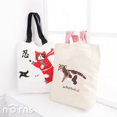 【日貨動物手提袋直式L號 貓咪系列】Norns 日本雜貨 A4包 帆布袋 環保袋 肩背包 帆布包 三宅貓