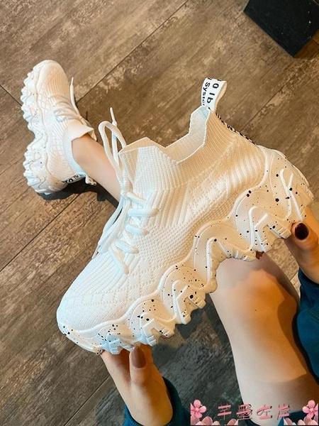老爹鞋鞋子女百搭韓版學生潮運動休閒鞋2021年春季新款針織飛織老爹鞋潮 芊墨 618大促