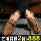 任選2雙888懶人鞋英倫麂皮質感縫線懶人...
