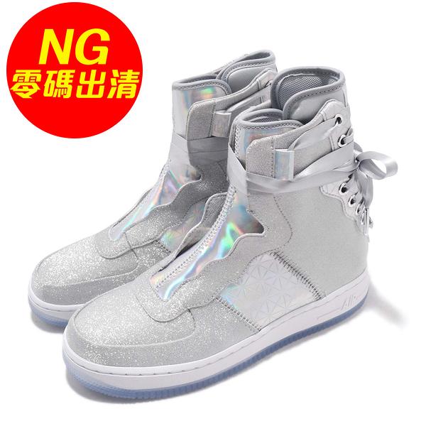 【US6~US6.5-NG出清】Nike 休閒鞋 Wmns AF1 Rebel XX CNY 銀 白 右外側破損 女鞋【ACS】