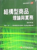 【書寶二手書T1/大學商學_ZBE】結構型商品理論與實務_3_本院編輯委員會
