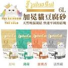*WANG*【6包組】Aatas cat 加冕貓豆腐砂 多種香味可選 6L/包 天然吸濕凝結 快速牢固的結塊 貓砂