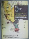 【書寶二手書T1/歷史_QOD】看見十九世紀台灣-十四位西方旅行者的福爾摩沙故事_費德廉