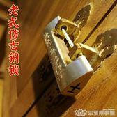 銅鎖中式仿古鎖橫開掛鎖老式小鎖頭復古刻花純銅古代橫插銷鎖 生活樂事館NMS