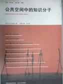 【書寶二手書T3/文學_YHI】公共空間中的知識分子-知識分子論叢.第6輯_許紀霖 主編