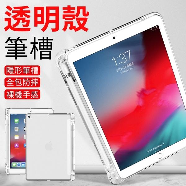 筆槽透明軟殼 2021 iPad 10.2 10.9 Pro 10.5 11 12.9 Mini Air 2 3 4 5 6 7 8 防摔 Air4 保護套 全包 保護殼 清水套