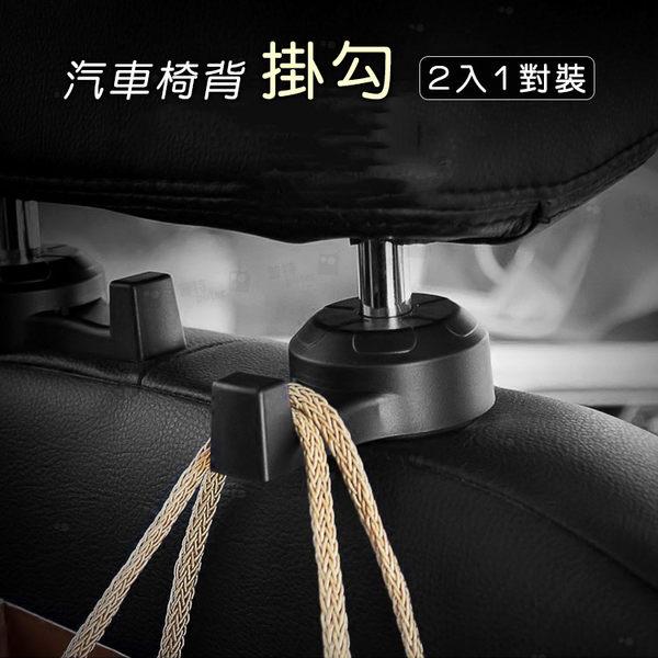 【CR0153】2個入 汽車椅背掛勾 車用隱藏式座椅頭枕掛鉤 後枕後座後排收納架置物架 隨機出貨
