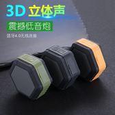 [富廉網] IP65 藍芽4.0 防水揚聲器 震撼低音炮