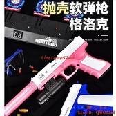 拋殼格洛克手動上膛軟彈槍玩具仿真模型手搶M1911手小槍【齊心88】