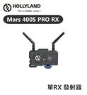 黑熊數位 Hollyland Mars 400s Pro 單RX 無線圖傳 SDI HDMI 圖傳 直播 監控 監視器 螢幕