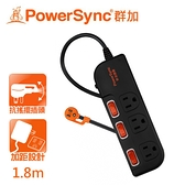 【PowerSync 群加】3開3插防雷擊抗搖擺延長線(TS3G0018)(加大間距)-1.8M