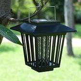 太陽能捕蚊燈太陽能電擊滅蚊燈戶外防水庭院花園裝飾光控手提LED草坪殺蟲燈【618優惠】