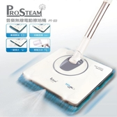 Prosteam 普樂 無線電動擦地機 PT-D3