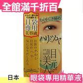 日本製 目元美人 眼袋專用精華液 18ml 美容液 眼周保養 保濕 抵抗歲月 送禮 媽媽節【小福部屋】