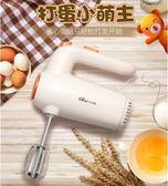 打蛋器電動家用迷你烘焙打奶油攪拌機小型打蛋機手持式打發器 QG1991『優童屋』