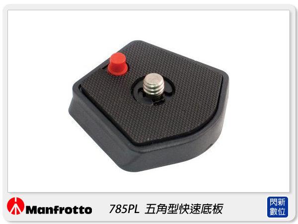【分期0利率,免運費】Manfrotto 785 PL 五角型快速底板(785PL,快拆板,正成公司貨)