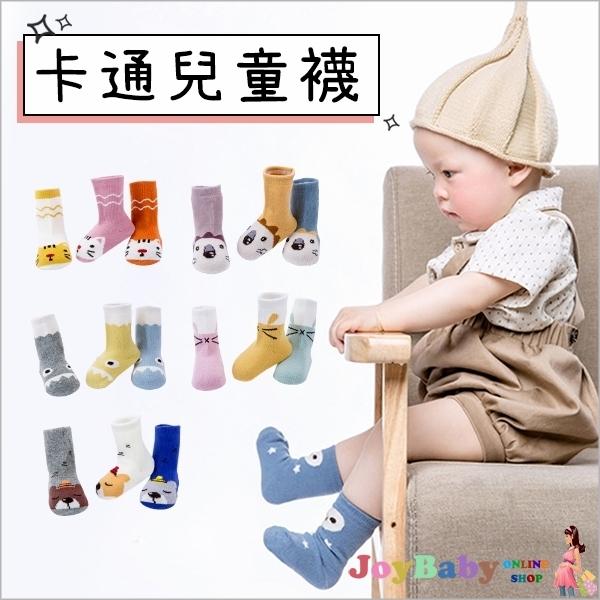 3雙入-短襪 童襪 兒童純棉卡通中筒襪-JoyBaby