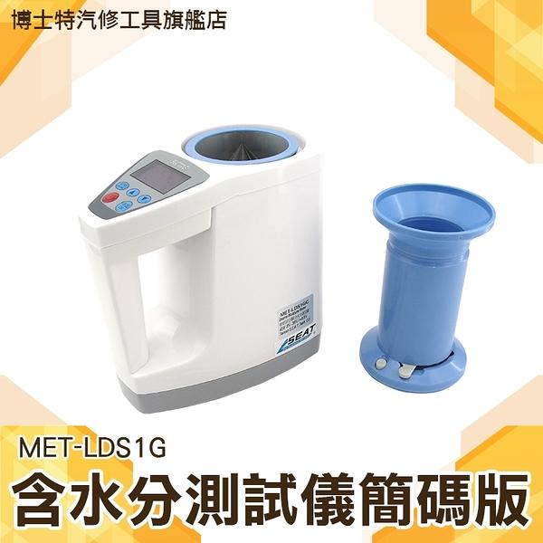 豆類穀物含水分測試儀 糧食水分 豆類含水量 簡碼版 玉米檢測試儀器 博士特汽修MET-LDS1G