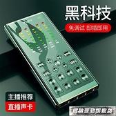 變聲器 戶外直播聲卡唱歌手機專用麥克風話筒主播網紅設備全套裝全民K歌抖音快手 風馳