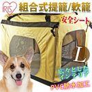 【培菓平價寵物網】出清特賣 日本IRIS》IR-981205寵物組合式提籠/軟籠-L (限宅配)