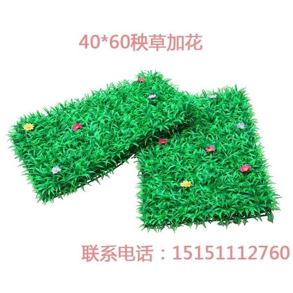 仿真草坪植物牆室內綠植背景牆假花塑料綠植加密陽台裝飾人造草皮 夏季特惠
