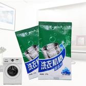 洗衣槽清潔劑 泡騰劑 去污劑 滾筒 消毒 殺菌 保養 去污 除垢粉 洗衣機清潔劑【J040】生活家精品