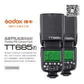 ◎相機專家◎ Godox 神牛 TT685F TTL機頂閃光燈 Fuji 2.4G 機頂閃 高速同步 公司貨