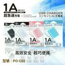 【1A旅充頭 】 USB充電器 / 下單後備註顏色黑.白.粉.藍
