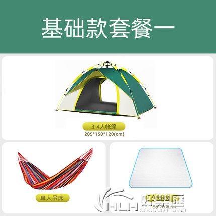 探險者帳篷戶外野營加厚野餐全自動野外露營防雨防暴雨防曬沙灘好樂匯