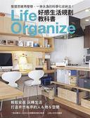 好感生活規劃教科書:整理思維再整物,一勞永逸的科學化收納法!