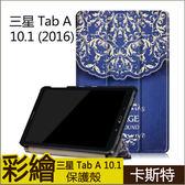 三星 Tab A 10.1 with S Pen (2016) 平板皮套 彩繪卡斯特紋 P580 P585 平板保護套 三折支架 保護殼 外殼