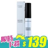 韓國 Innisfree 睫毛膏卸妝液 9g【新高橋藥妝】效期:2021.05.27