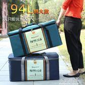 保溫包 94L特大號加厚鋁箔保溫包海鮮冷藏保鮮包防水冰包冰袋送餐外賣箱【小艾新品】