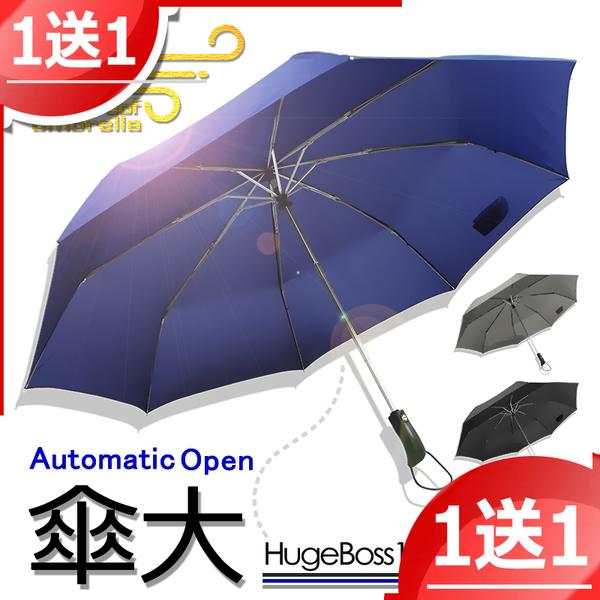 三人自動傘