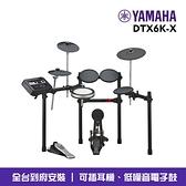 小叮噹的店 - Yamaha DTX6K-X 電子鼓 DTX6系列 電子套鼓 可插耳機 送鼓椅 鼓棒