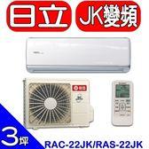 《全省含標準安裝》日立【RAC-22JK/RAS-22JK】《變頻》分離式冷氣