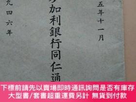 二手書博民逛書店罕見金融史料我國現在最早的銀行渣打銀行上海麥加利銀行同仁通訊錄職員
