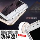 不碎邊 鋁合金細邊 鋁邊 滿版 鋼化 iPhone7 8 iPhone 6 6S Plus 手機 保護貼 玻璃貼 BOXOPEN