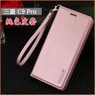 送掛繩 純色皮套 三星 Galaxy C9 Pro 手機殼 支架 插卡 錢包款 C9 Pro 保護套 掛繩 c9pro 手機套