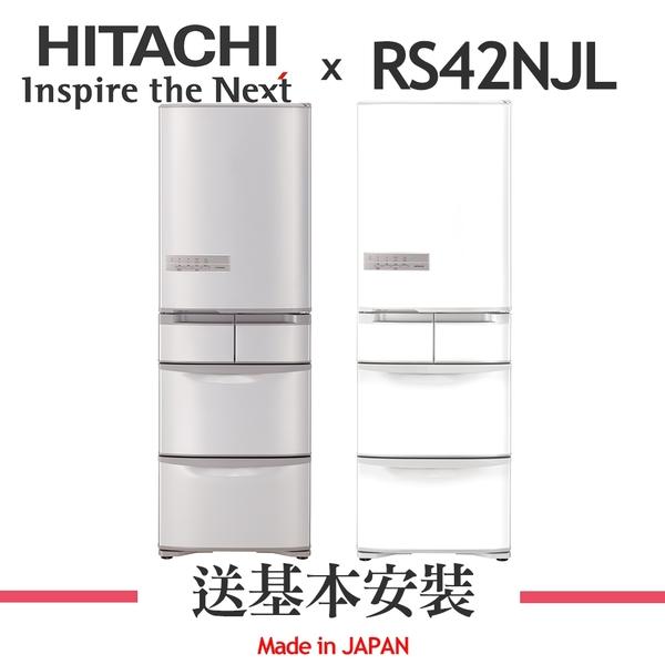 【HITACHI 日立】407公升日本原裝變頻五門冰箱(左開) RS42NJL 買就送廚房餐具五件組