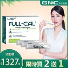 【GNC健安喜 買2送1】LAC Ful...