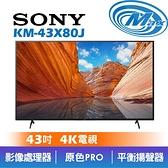 【麥士音響】SONY 索尼 KM-43X80J | 4K 電視 | 43X80J