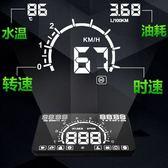 車載HUD抬頭顯示器汽車通用OBD行車電腦車速度水溫高清投影顯示儀 igo CY潮流站