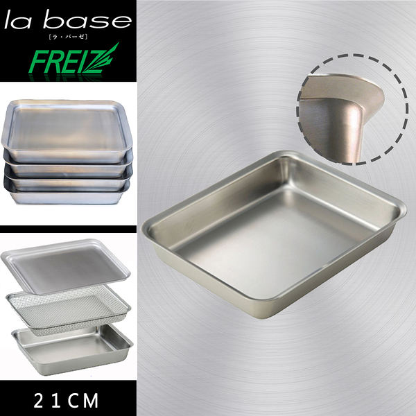 FREIZ La Base×有元葉子 日本製 不銹鋼多用途長方形托盤-21cm