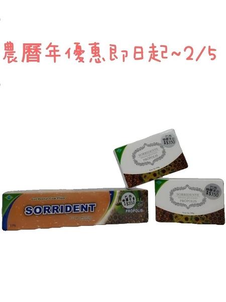 新春期間限定-巴西蜂膠香皂2塊+巴西蜂膠牙膏 1條 只要 $689