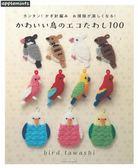 簡單鉤針編可愛小鳥造型環保抹布作品100