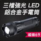 【手電筒】防水三段調光LED攻擊頭/平頭...