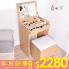 凱堡 化妝收納桌椅組 多空間收納 化妝桌 化妝台 化妝品收納 梳妝台 (兩色)【H15052】