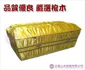 【大堂人本】3尺幼童(布幔)火葬棺木 (另有4尺與5尺)